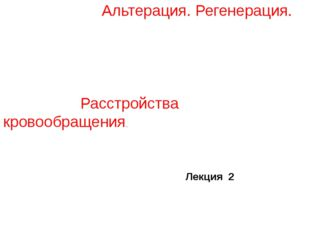 Альтерация. Регенерация. Расстройства кровообращения.. Лекция 2