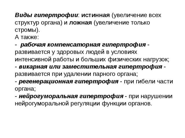 Виды гипертрофии: истинная (увеличение всех структур органа) и ложная (увелич...