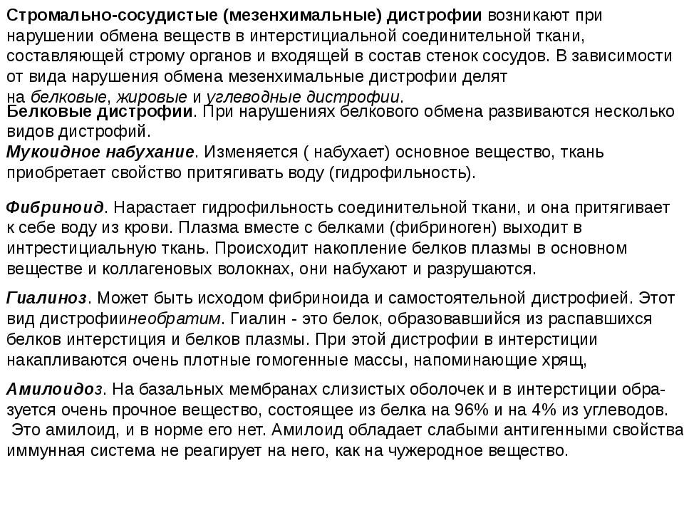 Стромально-сосудистые (мезенхимальные) дистрофиивозникают при нарушении обме...