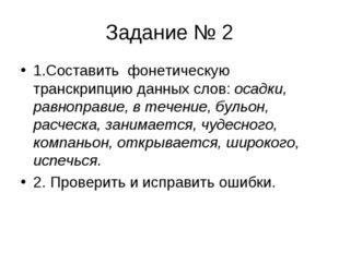 Задание № 2 1.Составить фонетическую транскрипцию данных слов: осадки, равноп