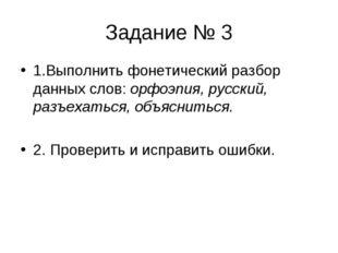 Задание № 3 1.Выполнить фонетический разбор данных слов: орфоэпия, русский, р