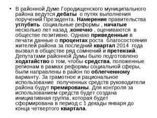 В районной Думе Городищенского муниципального района ведутся дебаты о путях в
