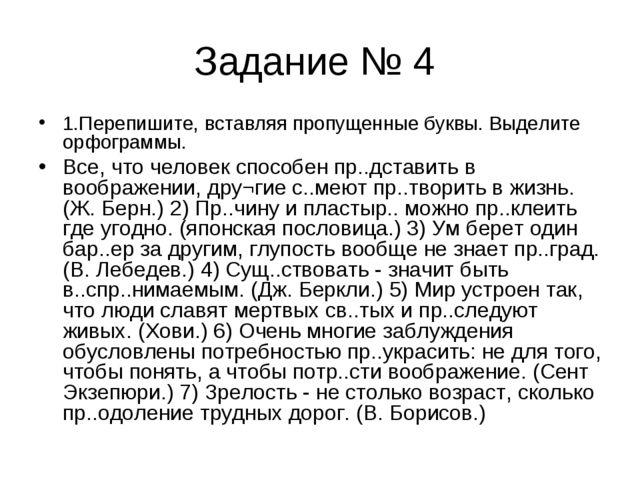 Задание № 4 1.Перепишите, вставляя пропущенные буквы. Выделите орфограммы. Вс...