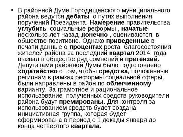 В районной Думе Городищенского муниципального района ведутся дебаты о путях в...