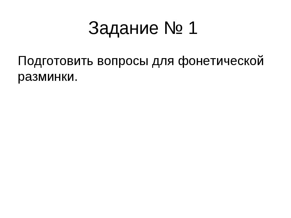 Задание № 1 Подготовить вопросы для фонетической разминки.