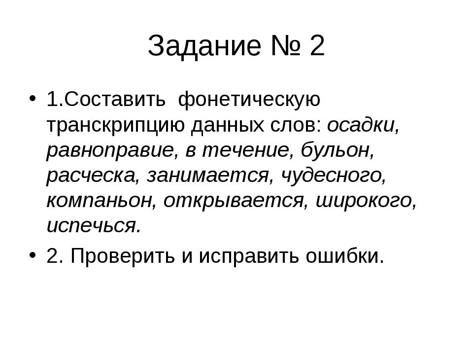 Задание № 2 1.Составить фонетическую транскрипцию данных слов: осадки, равноп...