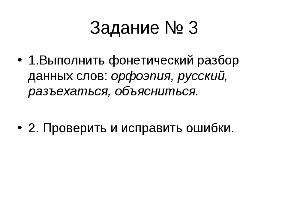 Задание № 3 1.Выполнить фонетический разбор данных слов: орфоэпия, русский, р...
