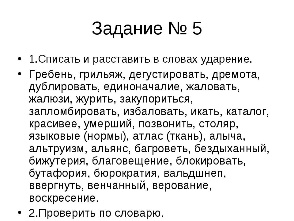 Задание № 5 1.Списать и расставить в словах ударение. Гребень, грильяж, дегус...