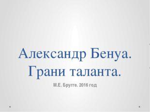 Александр Бенуа. Грани таланта. М.Е. Бругге. 2016 год