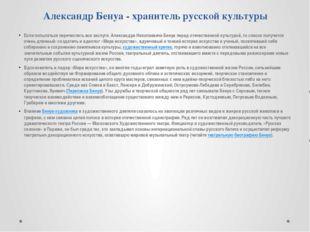 Александр Бенуа - хранитель русской культуры Если попытаться перечислить все