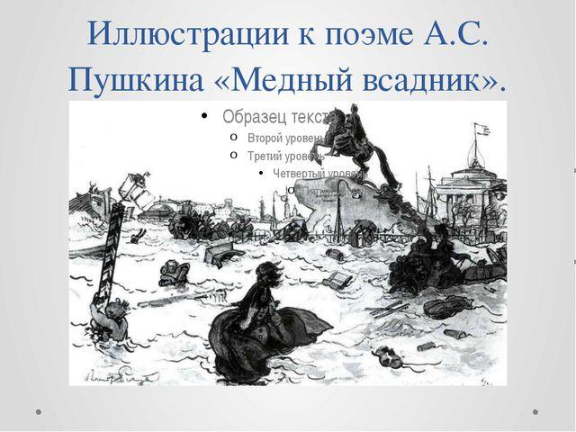 Иллюстрации к поэме А.С. Пушкина «Медный всадник».