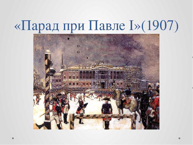 «Парад при Павле I»(1907)