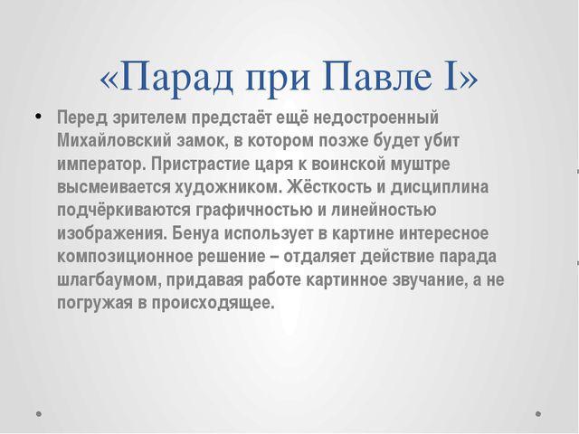 «Парад при Павле I» Перед зрителем предстаёт ещё недостроенный Михайловский з...