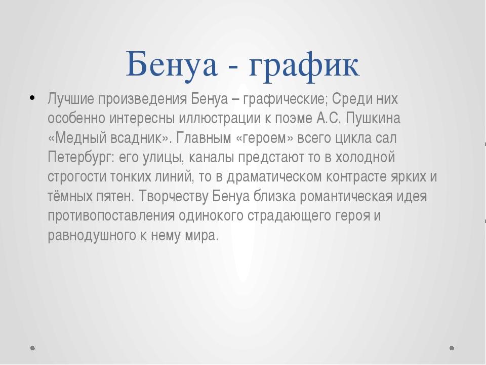Бенуа - график Лучшие произведения Бенуа – графические; Среди них особенно ин...