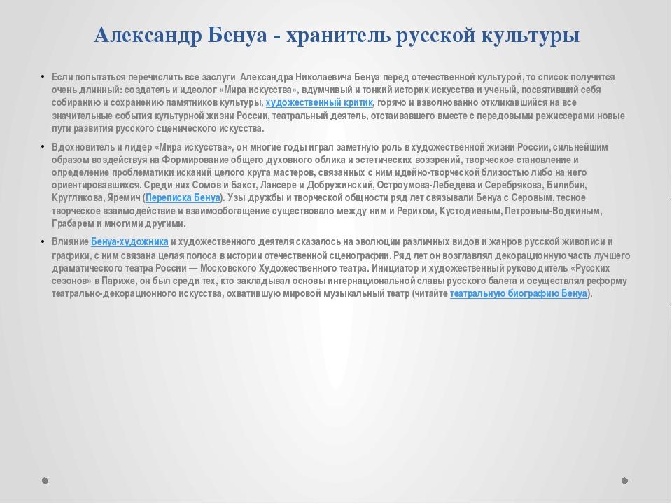 Александр Бенуа - хранитель русской культуры Если попытаться перечислить все...