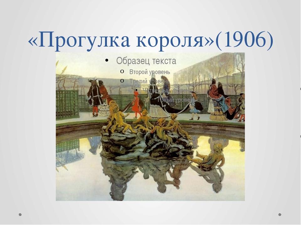 «Прогулка короля»(1906)