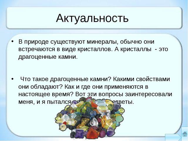 Список литературы 1. Андерсон Б. Определение драгоценных камней. - М.: Мир, 1...