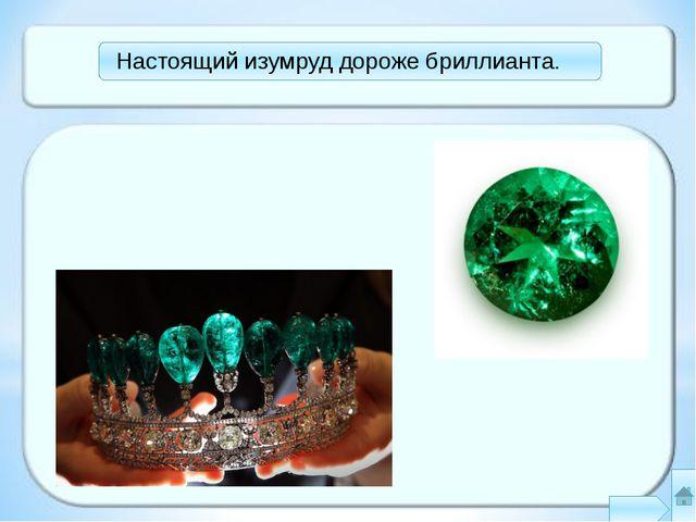 Одной из крупнейших жемчужин следует считать «Жемчужину Аллаха». Она напомин...