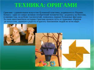 ТЕХНИКА: ОРИГАМИ Оригами - удивительное искусство бумажной пластики, родивше