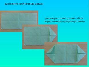 разложите полученную деталь равномерно согните уголки с обеих сторон, совмеща