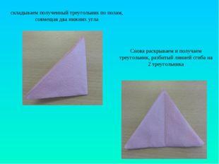 складываем полученный треугольник по полам, совмещая два нижних угла . Снова
