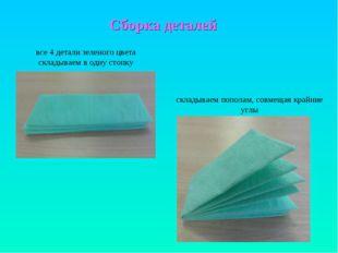 Сборка деталей . все 4 детали зеленого цвета складываем в одну стопку складыв
