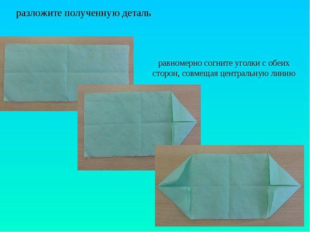 разложите полученную деталь равномерно согните уголки с обеих сторон, совмеща...