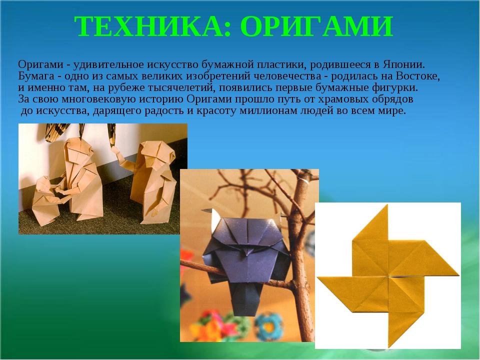 ТЕХНИКА: ОРИГАМИ Оригами - удивительное искусство бумажной пластики, родивше...