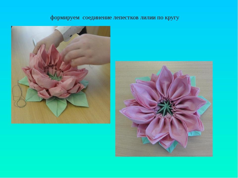 формируем соединение лепестков лилии по кругу .