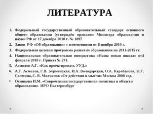 ЛИТЕРАТУРА Федеральный государственный образовательный стандарт основного общ