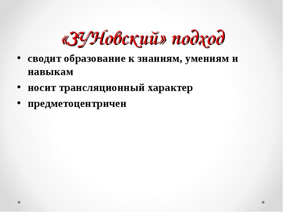 «ЗУНовский» подход сводит образование к знаниям, умениям и навыкам носит тран...