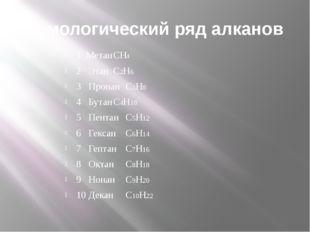 Гомологический ряд алканов 1 МетанСН4 2 Этан С2Н6 3 Пропан С3Н8 4 Б