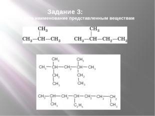 Задание 3: дайте наименование представленным веществам