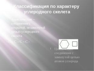 Классификация по характеру углеродного скелета Ациклические – соединения с от