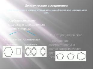 Циклические соединения – это соединения, в которых углеродные атомы образуют