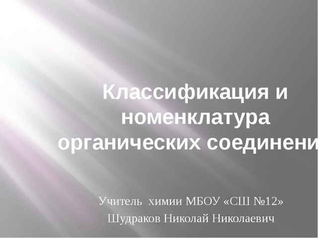 Классификация и номенклатура органических соединений Учитель химии МБОУ «СШ №...