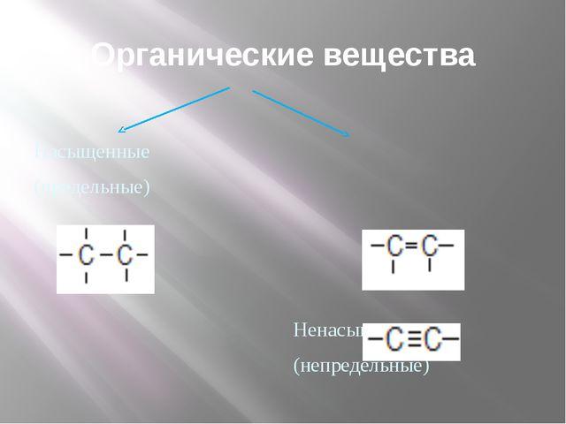 Органические вещества Насыщенные (предельные) Ненасыщенные (непредельные)