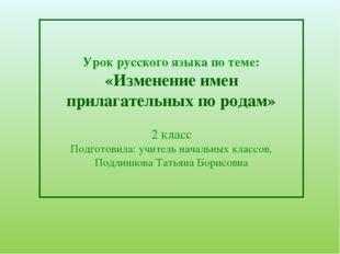 Урок русского языка по теме: «Изменение имен прилагательных по родам» 2 клас
