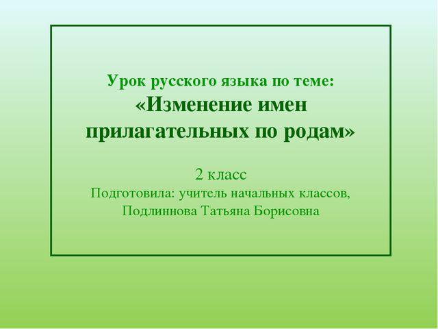 Урок русского языка по теме: «Изменение имен прилагательных по родам» 2 клас...