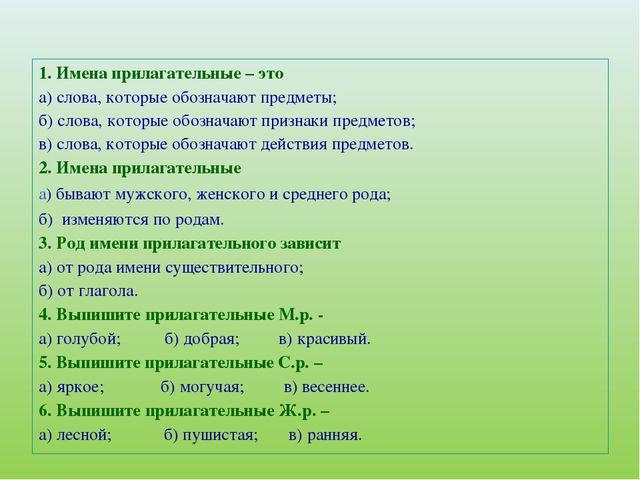 1. Имена прилагательные – это а) слова, которые обозначают предметы; б) слова...