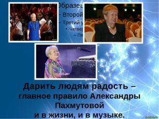 Дарить людям радость – главное правило Александры Пахмутовой и в жизни, и в