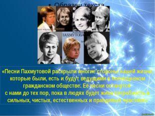 «Песни Пахмутовой раскрыли многие стороны нашей жизни, которые были, есть и