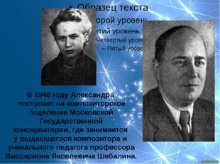 В 1948 году Александра поступает на композиторское отделение Московской Госу