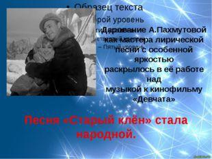 Дарование А.Пахмутовой как мастера лирической песни с особенной яркостью рас