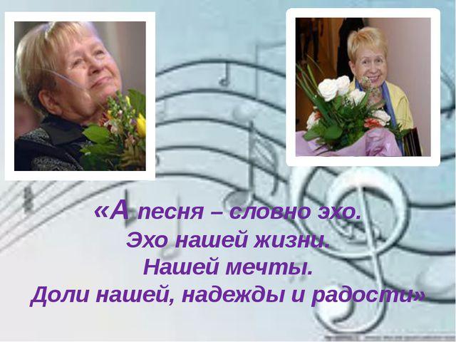 «А песня – словно эхо. Эхо нашей жизни. Нашей мечты. Доли нашей, надежды и р...
