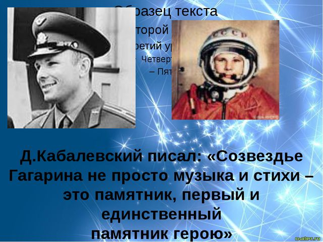 Д.Кабалевский писал: «Созвездье Гагарина не просто музыка и стихи – это памя...