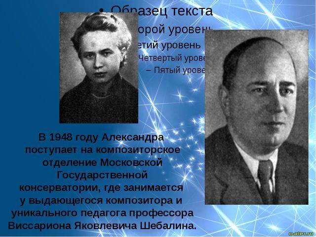 В 1948 году Александра поступает на композиторское отделение Московской Госу...