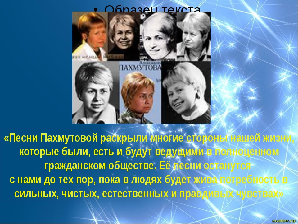 «Песни Пахмутовой раскрыли многие стороны нашей жизни, которые были, есть и...