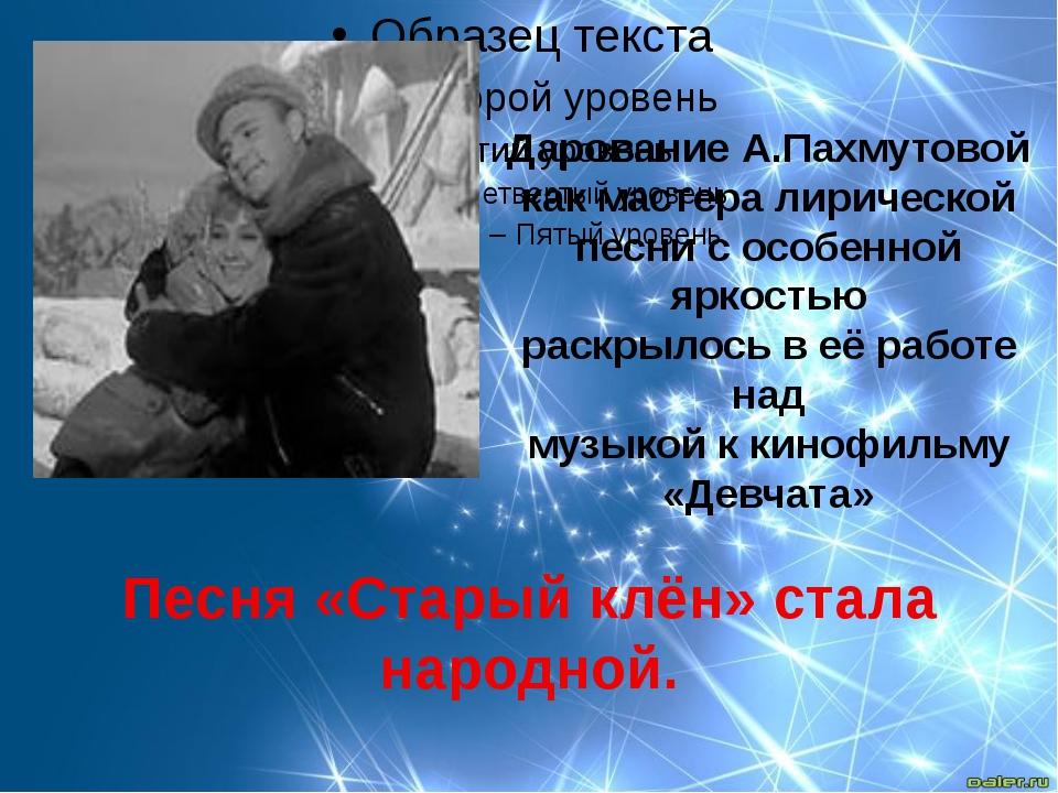 Дарование А.Пахмутовой как мастера лирической песни с особенной яркостью рас...
