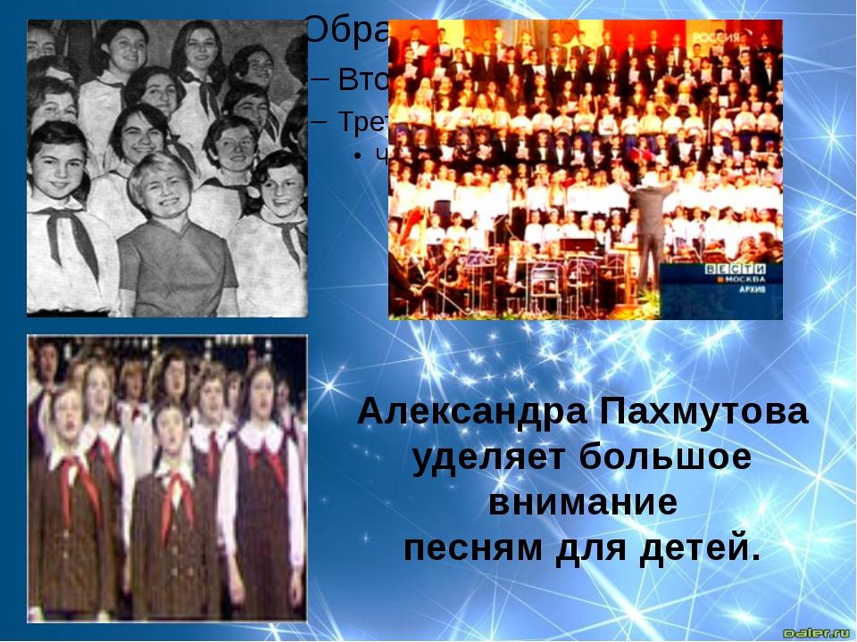 Александра Пахмутова уделяет большое внимание песням для детей.